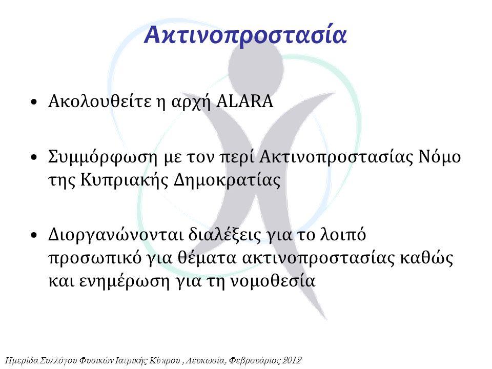 Ακτινοπροστασία Ακολουθείτε η αρχή ALARA Συμμόρφωση με τον περί Ακτινοπροστασίας Νόμο της Κυπριακής Δημοκρατίας Διοργανώνονται διαλέξεις για το λοιπό