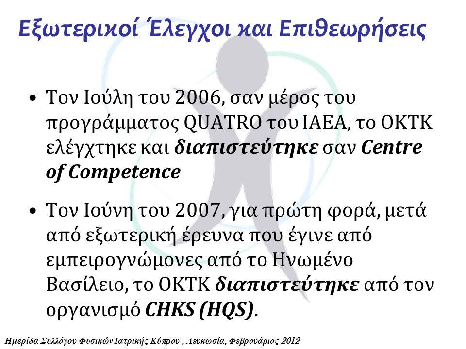 Τον Ιούλη του 2006, σαν μέρος του προγράμματος QUATRO του IAEA, το ΟΚΤΚ ελέγχτηκε και διαπιστεύτηκε σαν Centre of Competence Τον Ιούνη του 2007, για π