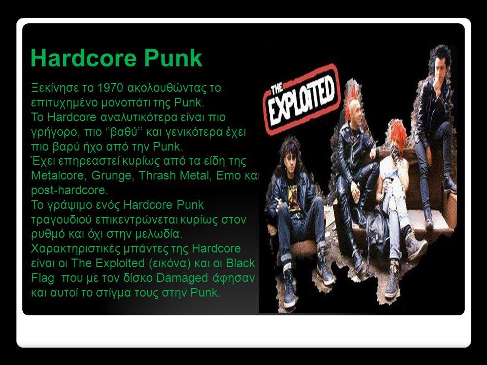 Hardcore Punk Ξεκίνησε το 1970 ακολουθώντας το επιτυχημένο μονοπάτι της Punk.