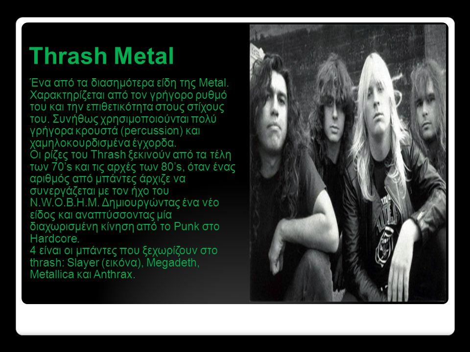 Thrash Metal Ένα από τα διασημότερα είδη της Metal.