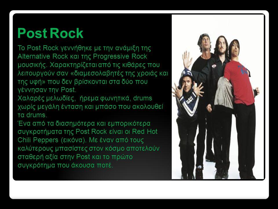 Post Rock To Post Rock γεννήθηκε με την ανάμιξη της Alternative Rock και της Progressive Rock μουσικής.