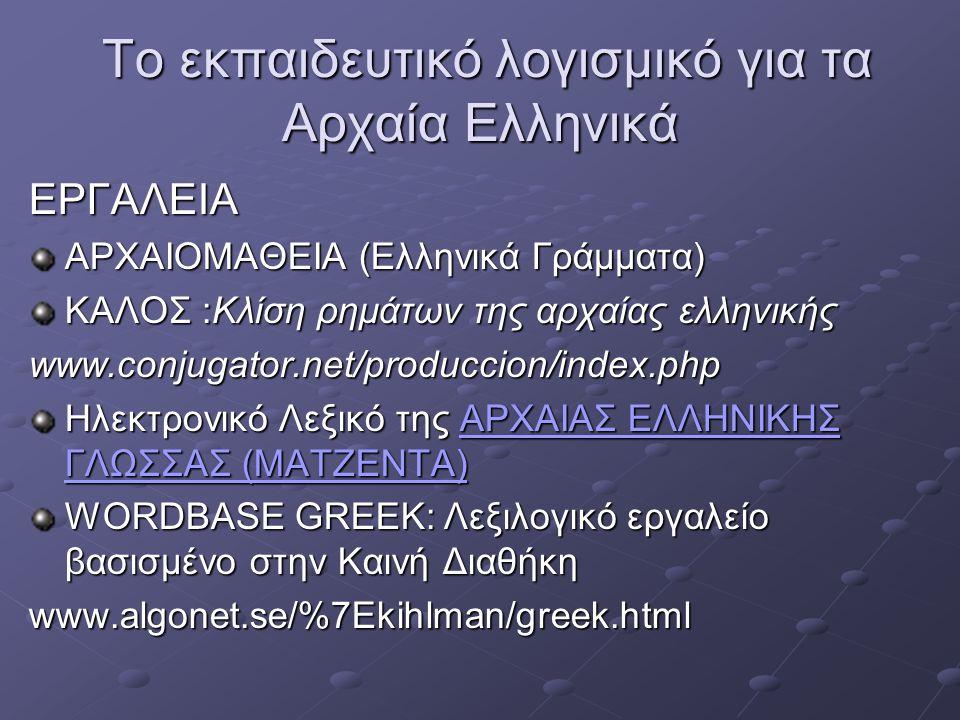 Το εκπαιδευτικό λογισμικό για τα Αρχαία Ελληνικά Το εκπαιδευτικό λογισμικό για τα Αρχαία Ελληνικά ΕΡΓΑΛΕΙΑ ΑΡΧΑΙΟΜΑΘΕΙΑ (Ελληνικά Γράμματα) KΑΛΟΣ :Κλί