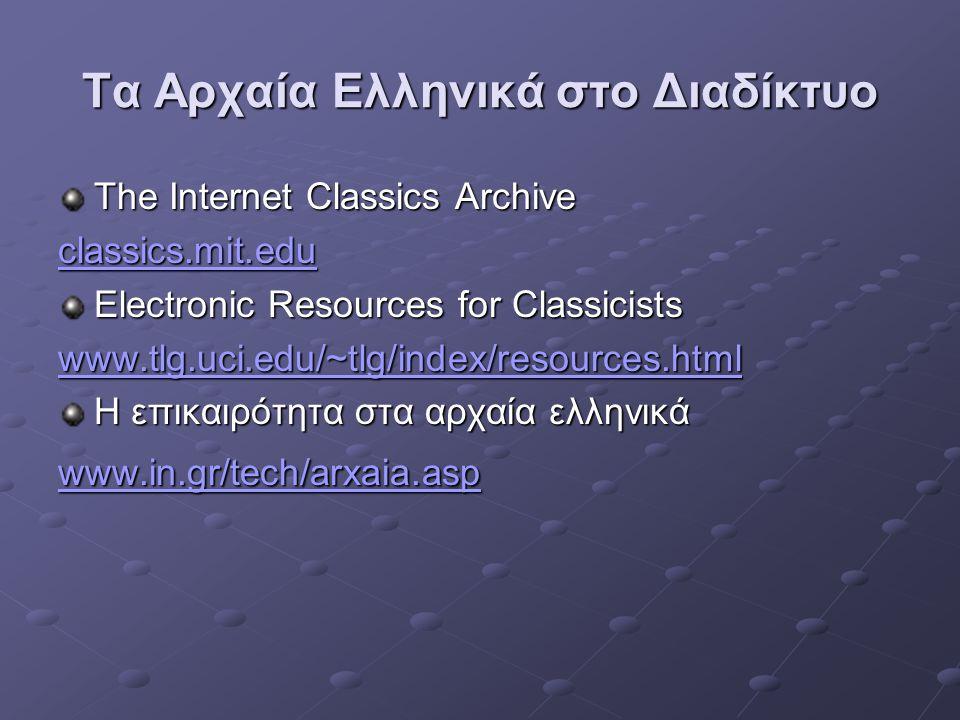 Τα Αρχαία Ελληνικά στο Διαδίκτυο The Internet Classics Archive classics.mit.edu Electronic Resources for Classicists www.tlg.uci.edu/~tlg/index/resources.html Η επικαιρότητα στα αρχαία ελληνικά www.in.gr/tech/arxaia.asp