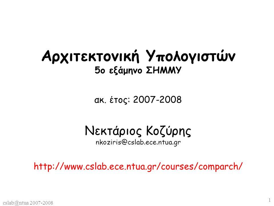cslab@ntua 2007-2008 1 Αρχιτεκτονική Υπολογιστών 5ο εξάμηνο ΣΗΜΜΥ ακ.