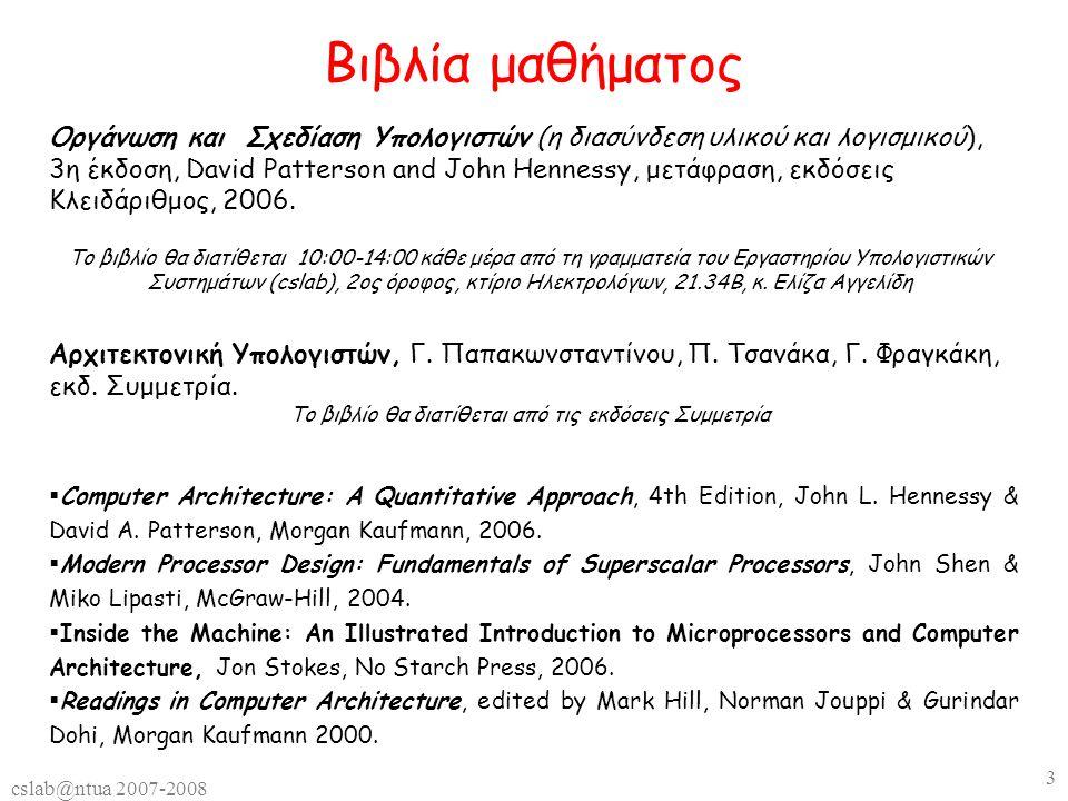 cslab@ntua 2007-2008 3 Βιβλία μαθήματος Οργάνωση και Σχεδίαση Υπολογιστών (η διασύνδεση υλικού και λογισμικού), 3η έκδοση, David Patterson and John Hennessy, μετάφραση, εκδόσεις Κλειδάριθμος, 2006.