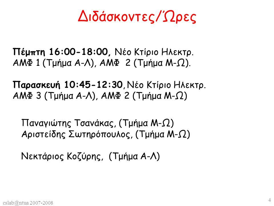 cslab@ntua 2007-2008 4 Διδάσκοντες/Ώρες Πέμπτη 16:00-18:00, Νέο Κτίριο Ηλεκτρ.
