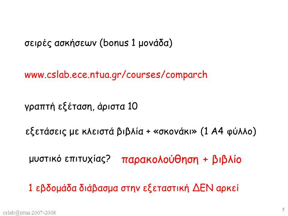 cslab@ntua 2007-2008 5 σειρές ασκήσεων (bonus 1 μονάδα) γραπτή εξέταση, άριστα 10 www.cslab.ece.ntua.gr/courses/comparch μυστικό επιτυχίας.