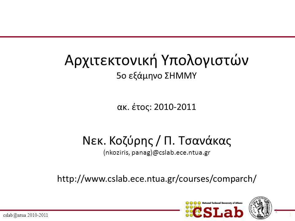 Εισαγωγή cslab@ntua 2010-2011 2 Α' μέρος: Ιστορική αναδρομή/εξέλιξη Σύγχρονες Τάσεις στην Αρχιτεκτονική Υπολογιστών Β' μέρος: Δομικά στοιχεία Υπολογιστή/τι είναι ISA