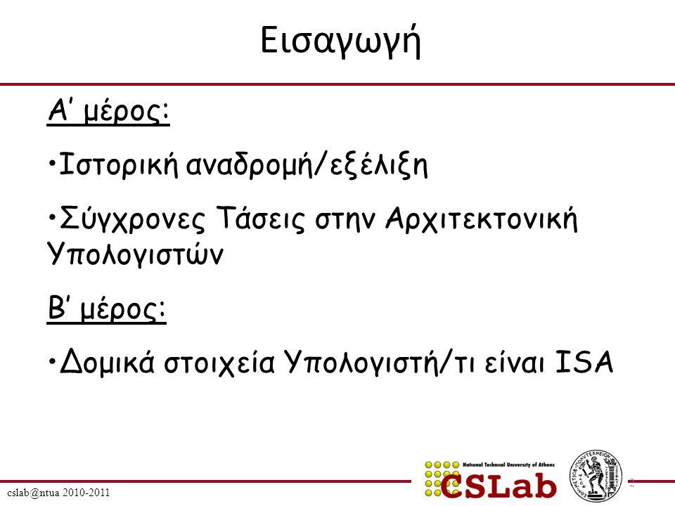 cslab@ntua 2010-2011 53 Instruction Set Architecture (ISA) ...