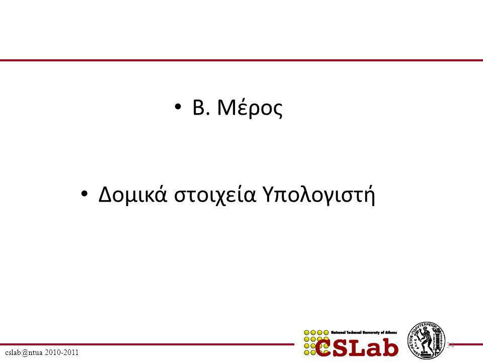 Β. Μέρος Δομικά στοιχεία Υπολογιστή cslab@ntua 2010-2011 34