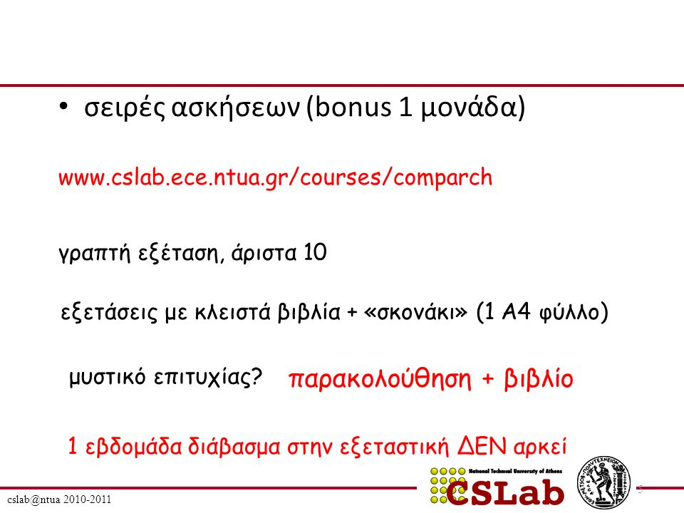 cslab@ntua 2010-2011 56 Τύποι Εντολών στο Instruction Set Operator Type Παραδείγματα Arithmetic and logical Integer arithmetic & logical operations: add, or Data transfer Loads-stores (move on machines with memory addressing) Control Branch, jump, procedure call, & return, traps.