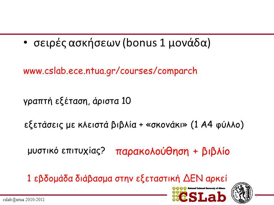 σειρές ασκήσεων (bonus 1 μονάδα) cslab@ntua 2010-2011 5 γραπτή εξέταση, άριστα 10 www.cslab.ece.ntua.gr/courses/comparch μυστικό επιτυχίας.