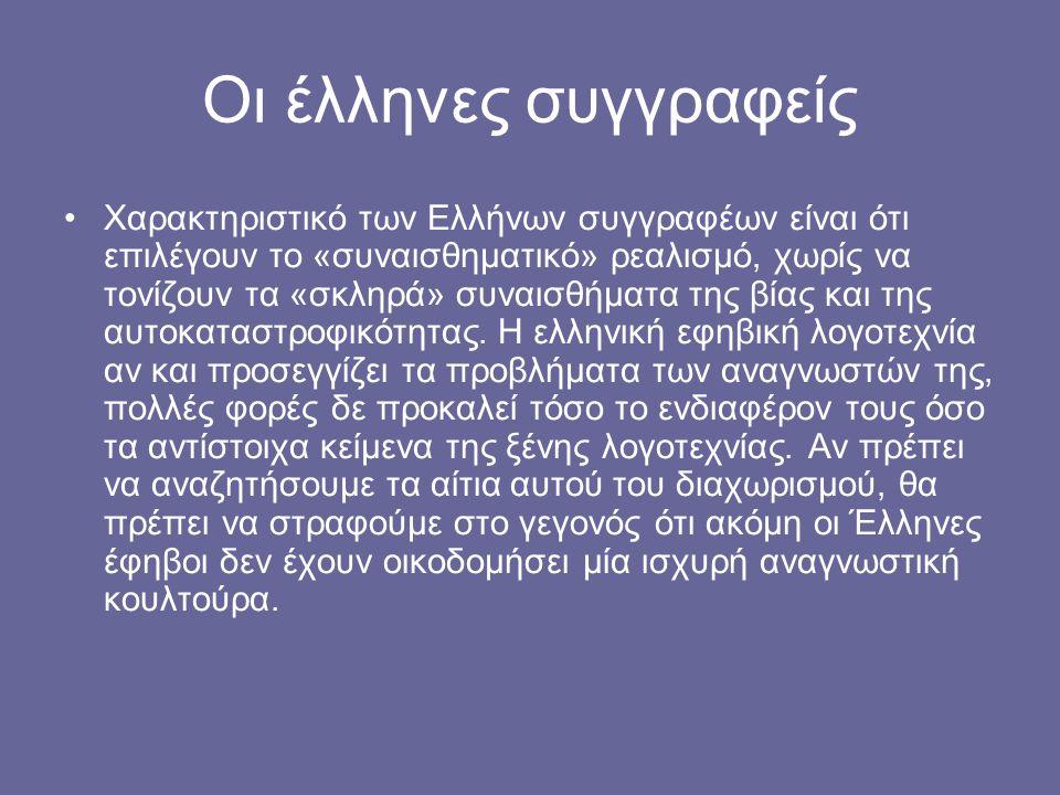 Οι έλληνες συγγραφείς Χαρακτηριστικό των Ελλήνων συγγραφέων είναι ότι επιλέγουν το «συναισθηματικό» ρεαλισμό, χωρίς να τονίζουν τα «σκληρά» συναισθήμα