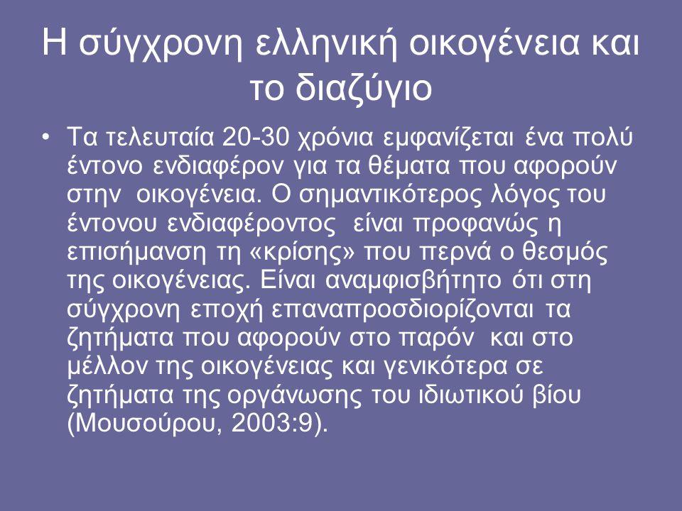 Η σύγχρονη ελληνική οικογένεια και το διαζύγιο Τα τελευταία 20-30 χρόνια εμφανίζεται ένα πολύ έντονο ενδιαφέρον για τα θέματα που αφορούν στην οικογέν