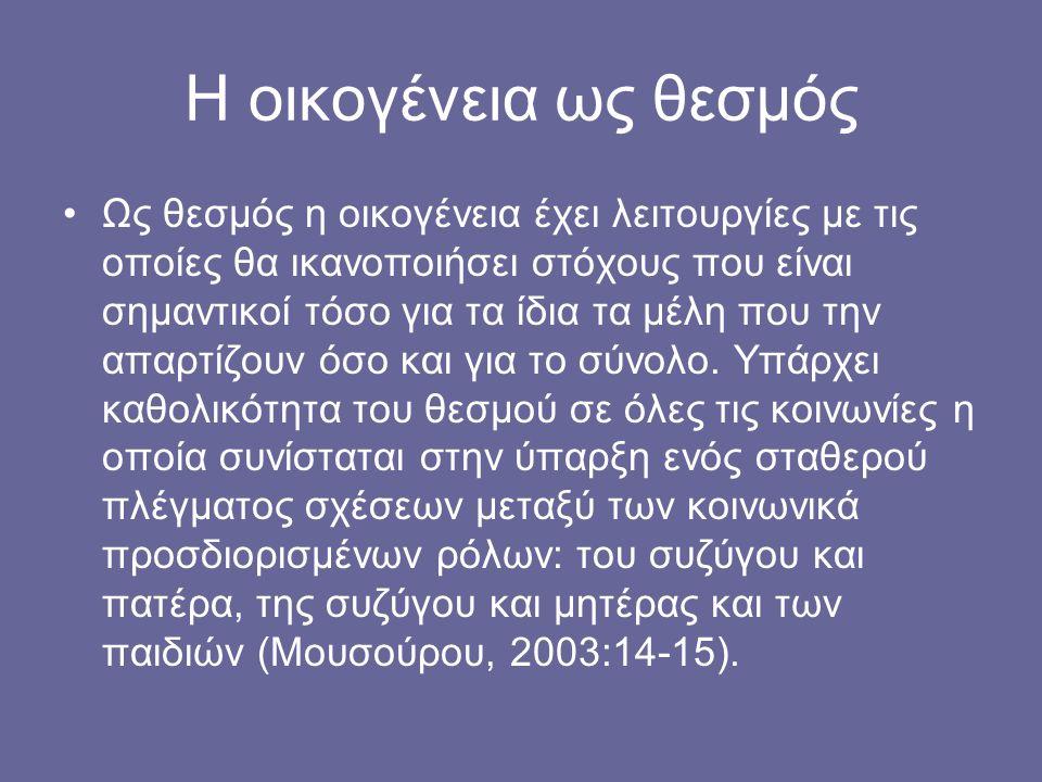 Σύγχρονη ελληνική οικογένεια και διαζύγιο Οι ρόλοι του άντρα, της γυναίκας και των παιδιών αλλάζουν.
