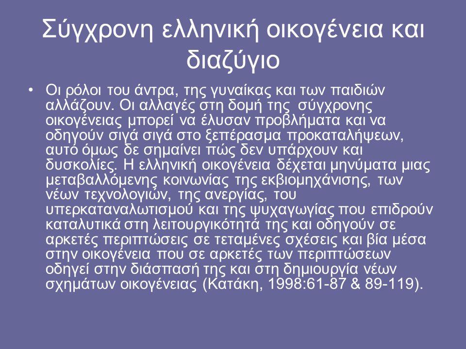 Σύγχρονη ελληνική οικογένεια και διαζύγιο Οι ρόλοι του άντρα, της γυναίκας και των παιδιών αλλάζουν. Οι αλλαγές στη δομή της σύγχρονης οικογένειας μπο