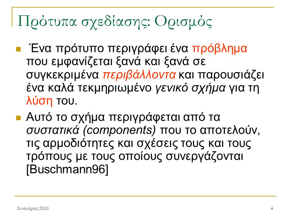Ιανουάριος 201015 Κώδικας: Shape public interface Shape { public void move(); public void draw(); }