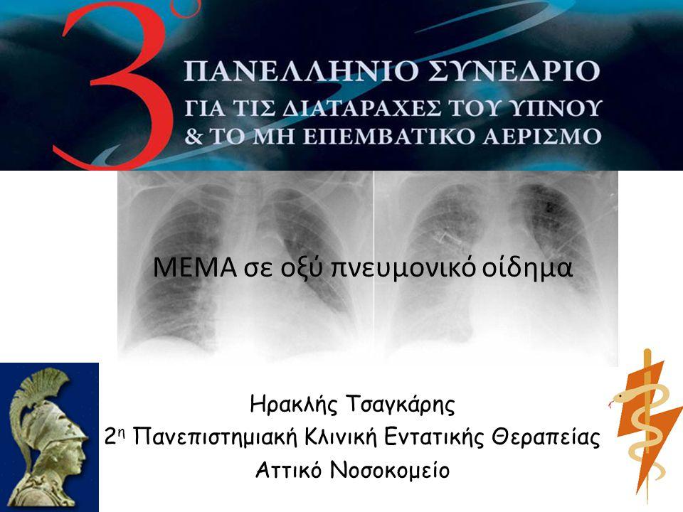 Ηρακλής Τσαγκάρης 2 η Πανεπιστημιακή Κλινική Εντατικής Θεραπείας Αττικό Νοσοκομείο ΜΕΜΑ σε οξύ πνευμονικό οίδημα