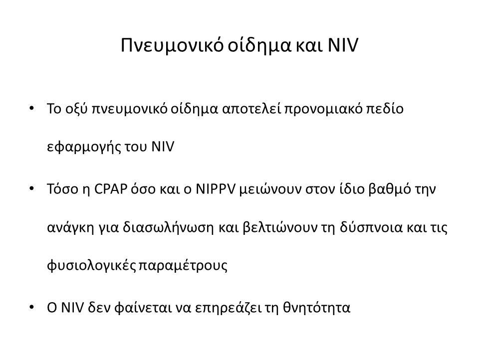 Πνευμονικό οίδημα και NIV To οξύ πνευμονικό οίδημα αποτελεί προνομιακό πεδίο εφαρμογής του ΝΙV Τόσο η CPAP όσο και ο NIPPV μειώνουν στον ίδιο βαθμό τη