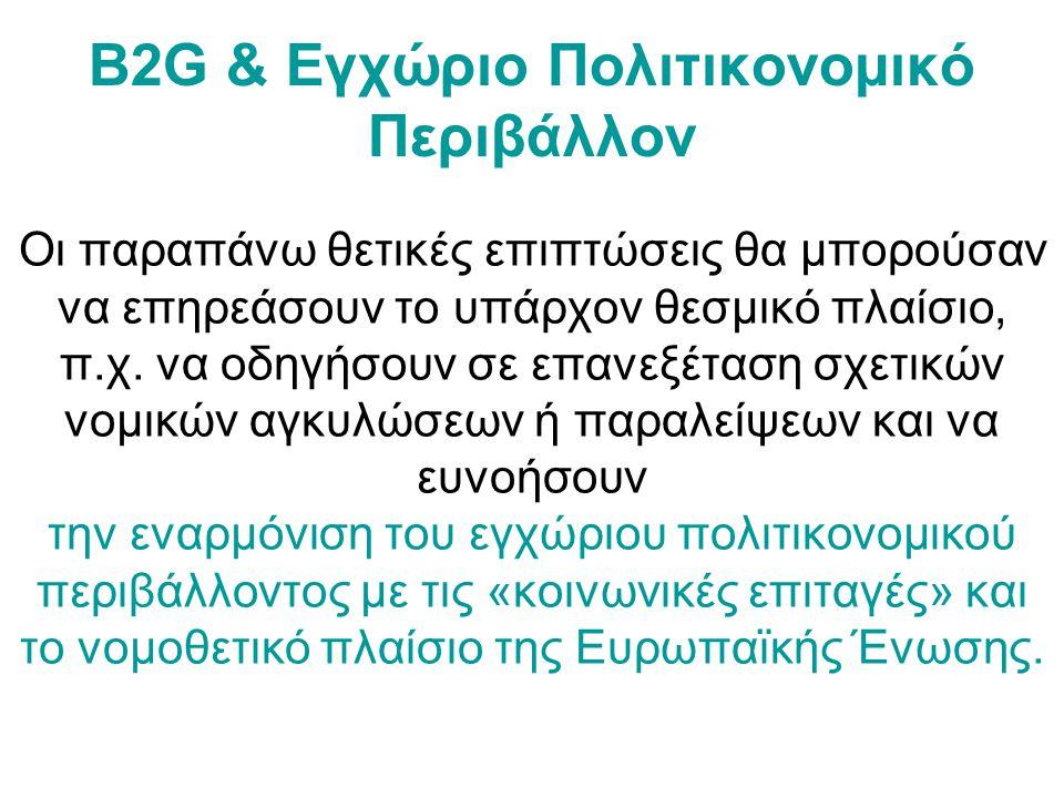 B2G & Εγχώριο Πολιτικονομικό Περιβάλλον Οι παραπάνω θετικές επιπτώσεις θα μπορούσαν να επηρεάσουν το υπάρχον θεσμικό πλαίσιο, π.χ.