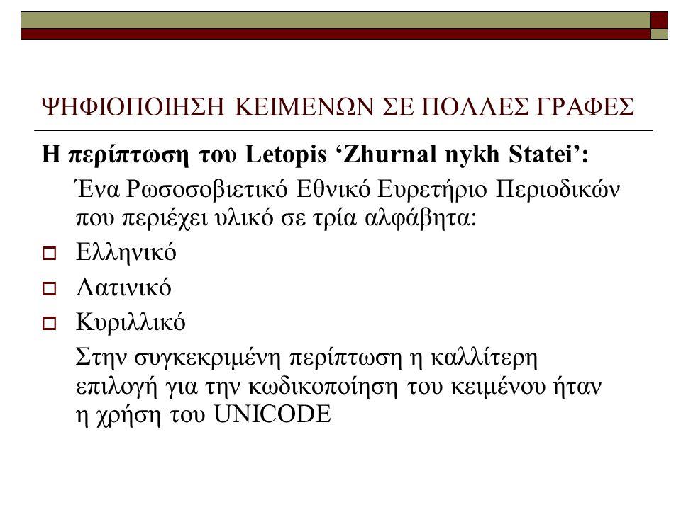ΨΗΦΙΟΠΟΙΗΣΗ ΚΕΙΜΕΝΩΝ ΣΕ ΠΟΛΛΕΣ ΓΡΑΦΕΣ Η περίπτωση του Letopis 'Zhurnal nykh Statei': Ένα Ρωσοσοβιετικό Εθνικό Ευρετήριο Περιοδικών που περιέχει υλικό