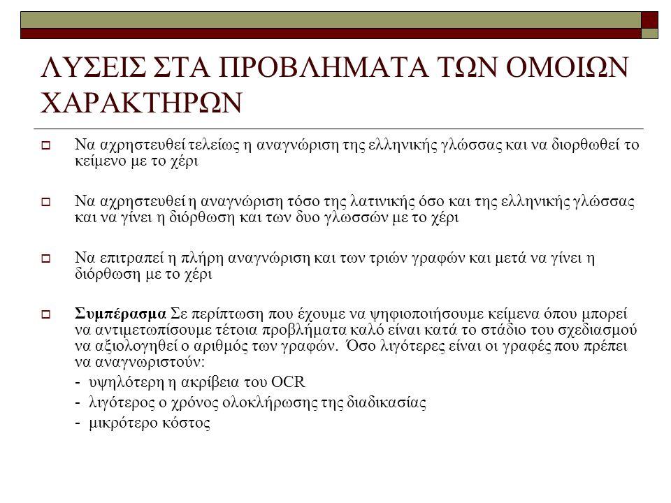 ΛΥΣΕΙΣ ΣΤΑ ΠΡΟΒΛΗΜΑΤΑ ΤΩΝ ΟΜΟΙΩΝ ΧΑΡΑΚΤΗΡΩΝ  Να αχρηστευθεί τελείως η αναγνώριση της ελληνικής γλώσσας και να διορθωθεί το κείμενο με το χέρι  Να αχ