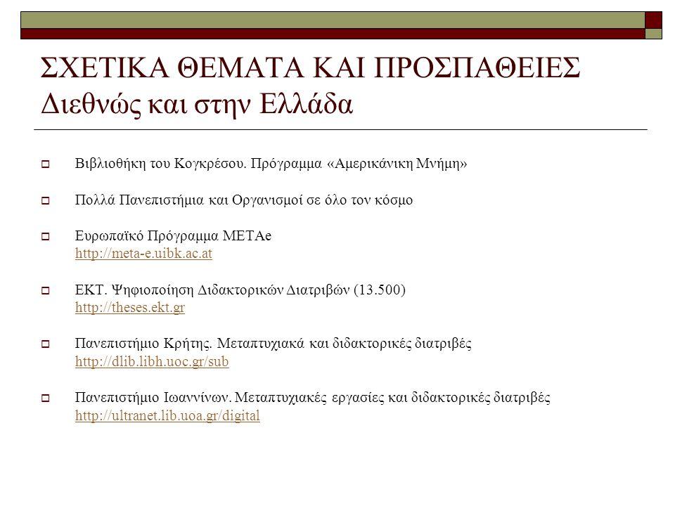 ΣΧΕΤΙΚΑ ΘΕΜΑΤΑ ΚΑΙ ΠΡΟΣΠΑΘΕΙΕΣ Διεθνώς και στην Ελλάδα  Βιβλιοθήκη του Κογκρέσου. Πρόγραμμα «Αμερικάνικη Μνήμη»  Πολλά Πανεπιστήμια και Οργανισμοί σ