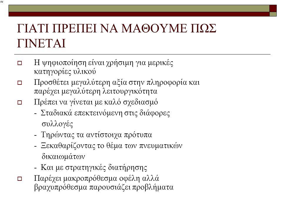 ΛΥΣΕΙΣ ΣΤΑ ΠΡΟΒΛΗΜΑΤΑ ΤΩΝ ΟΜΟΙΩΝ ΧΑΡΑΚΤΗΡΩΝ  Να αχρηστευθεί τελείως η αναγνώριση της ελληνικής γλώσσας και να διορθωθεί το κείμενο με το χέρι  Να αχρηστευθεί η αναγνώριση τόσο της λατινικής όσο και της ελληνικής γλώσσας και να γίνει η διόρθωση και των δυο γλωσσών με το χέρι  Να επιτραπεί η πλήρη αναγνώριση και των τριών γραφών και μετά να γίνει η διόρθωση με το χέρι  Συμπέρασμα Σε περίπτωση που έχουμε να ψηφιοποιήσουμε κείμενα όπου μπορεί να αντιμετωπίσουμε τέτοια προβλήματα καλό είναι κατά το στάδιο του σχεδιασμού να αξιολογηθεί ο αριθμός των γραφών.