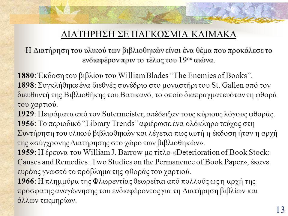13 ΔΙΑΤΗΡΗΣΗ ΣΕ ΠΑΓΚΟΣΜΙΑ ΚΛΙΜΑΚΑ Η Διατήρηση του υλικού των βιβλιοθηκών είναι ένα θέμα που προκάλεσε το ενδιαφέρον πριν το τέλος του 19 ου αιώνα.