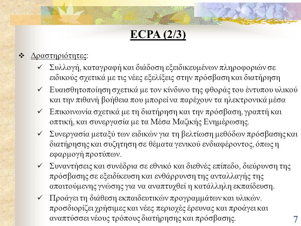 7 ECPA (2/3)  Δραστηριότητες: Συλλογή, καταγραφή και διάδοση εξειδικευμένων πληροφοριών σε ειδικούς σχετικά με τις νέες εξελίξεις στην πρόσβαση και δ
