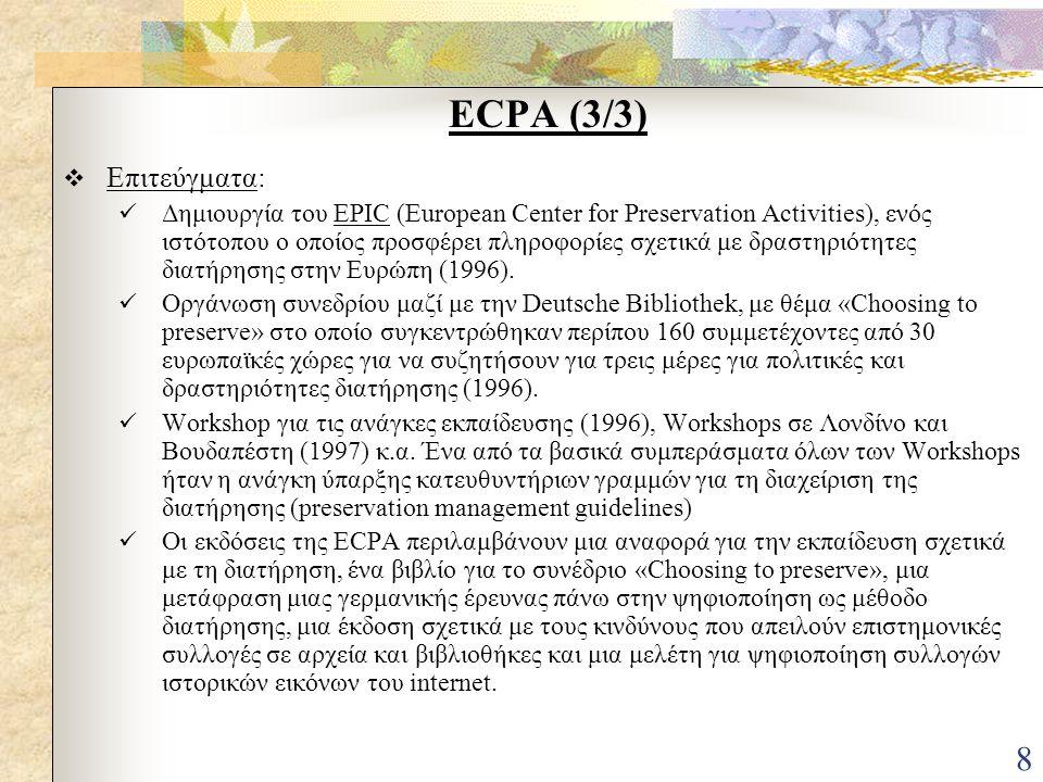 8 ECPA (3/3)  Επιτεύγματα: Δημιουργία του EPIC (European Center for Preservation Activities), ενός ιστότοπου ο οποίος προσφέρει πληροφορίες σχετικά με δραστηριότητες διατήρησης στην Ευρώπη (1996).