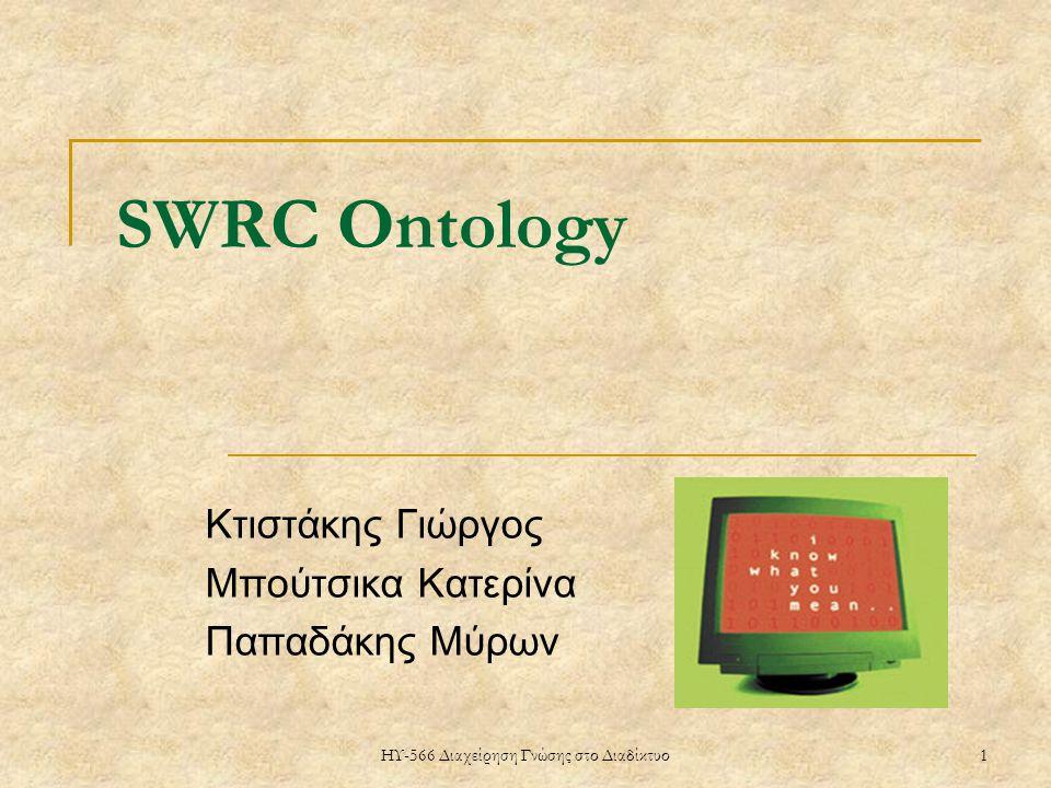 ΗΥ-566 Διαχείρηση Γνώσης στο Διαδίκτυο1 SWRC Ontology Κτιστάκης Γιώργος Μπούτσικα Κατερίνα Παπαδάκης Μύρων