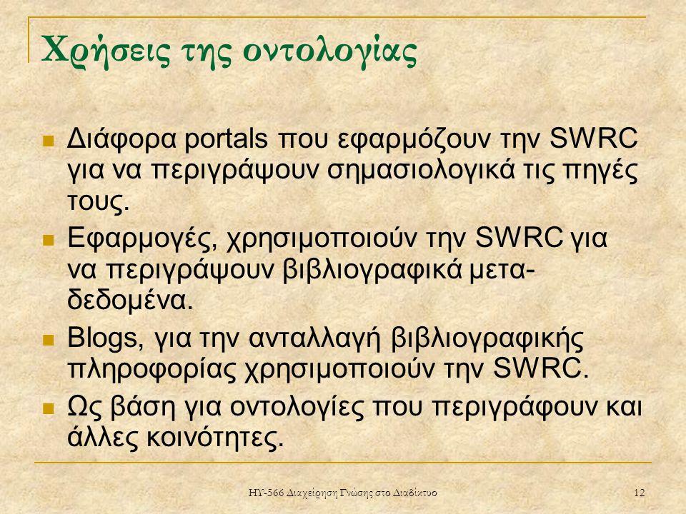 ΗΥ-566 Διαχείρηση Γνώσης στο Διαδίκτυο 12 Χρήσεις της οντολογίας Διάφορα portals που εφαρμόζουν την SWRC για να περιγράψουν σημασιολογικά τις πηγές τους.