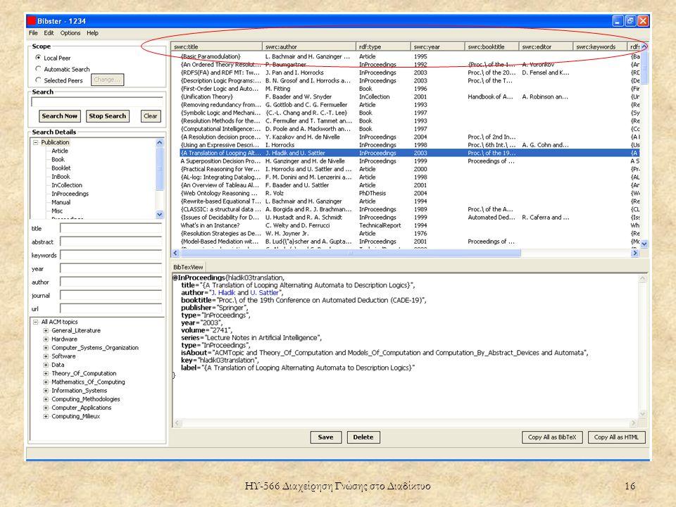 ΗΥ-566 Διαχείρηση Γνώσης στο Διαδίκτυο 16