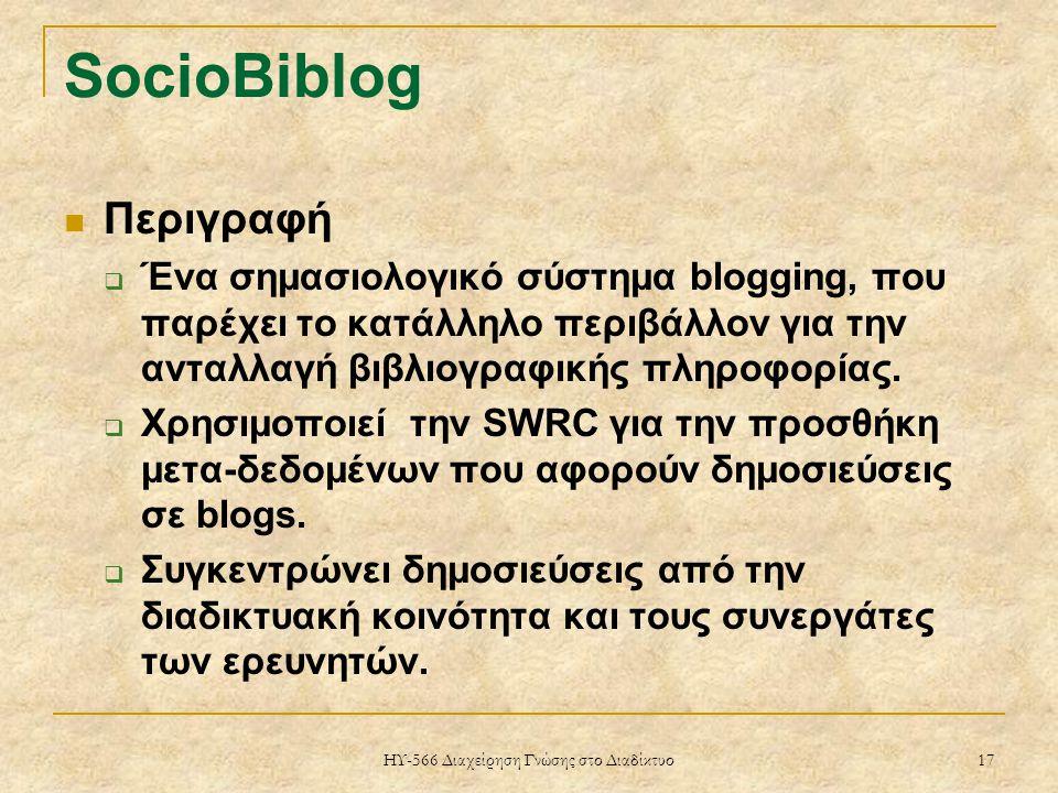 ΗΥ-566 Διαχείρηση Γνώσης στο Διαδίκτυο 17 SocioBiblog Περιγραφή  Ένα σημασιολογικό σύστημα blogging, που παρέχει το κατάλληλο περιβάλλον για την ανταλλαγή βιβλιογραφικής πληροφορίας.