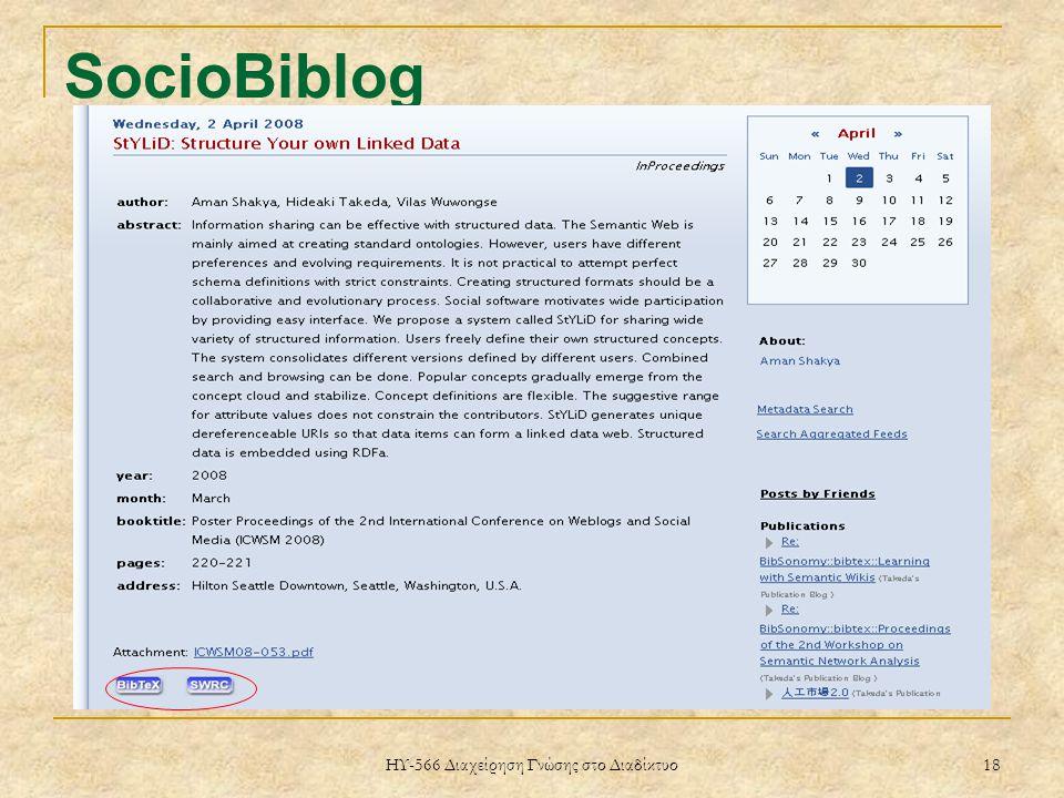 ΗΥ-566 Διαχείρηση Γνώσης στο Διαδίκτυο 18 SocioBiblog