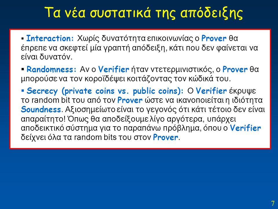 7 Τα νέα συστατικά της απόδειξης  Interaction: Χωρίς δυνατότητα επικοινωνίας ο Prover θα έπρεπε να σκεφτεί μία γραπτή απόδειξη, κάτι που δεν φαίνεται