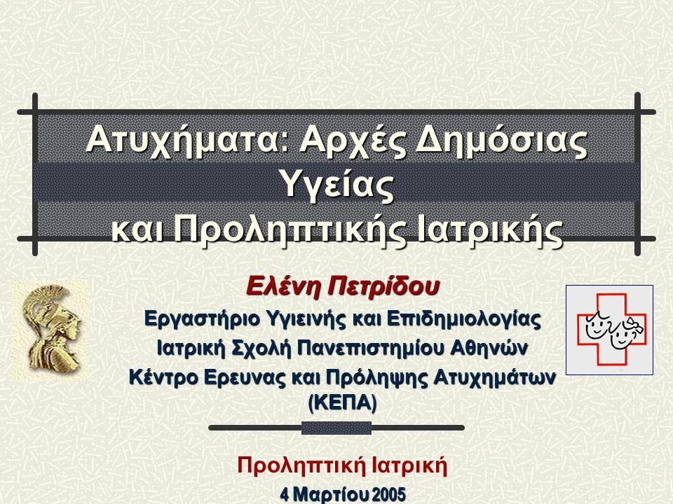 Ατυχήματα : Αρχές Δημόσιας Υγείας και Προληπτικής Ιατρικής Ελένη Πετρίδου Εργαστήριο Υγιεινής και Επιδημιολογίας Ιατρική Σχολή Πανεπιστημίου Αθηνών Κέ