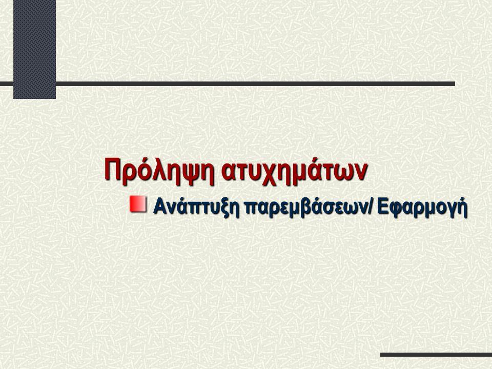 Βασικές αρχές τα 5 Ε για την πρόληψη ατυχημάτων Engineering Environmental modification Enforcement ( νομοθεσία & εφαρμογή ) Education Evaluation
