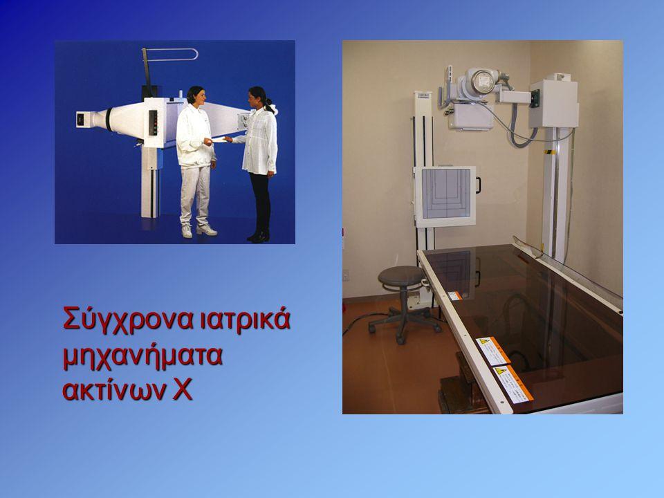 Σύγχρονα ιατρικά μηχανήματα ακτίνων Χ