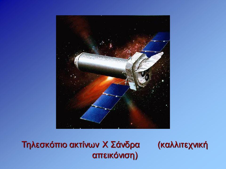 Τηλεσκόπιο ακτίνων Χ Σάνδρα (καλλιτεχνική απεικόνιση)