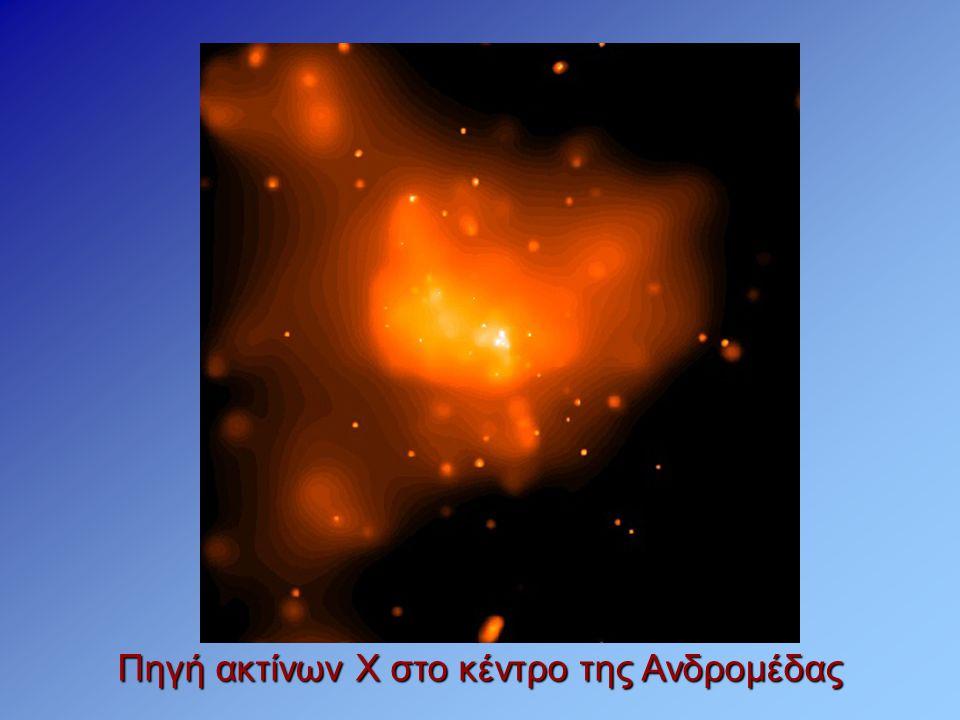Πηγή ακτίνων Χ στο κέντρο της Ανδρομέδας