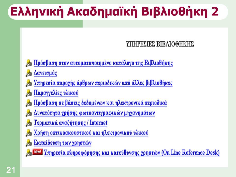 21 Ελληνική Ακαδημαϊκή Βιβλιοθήκη 2