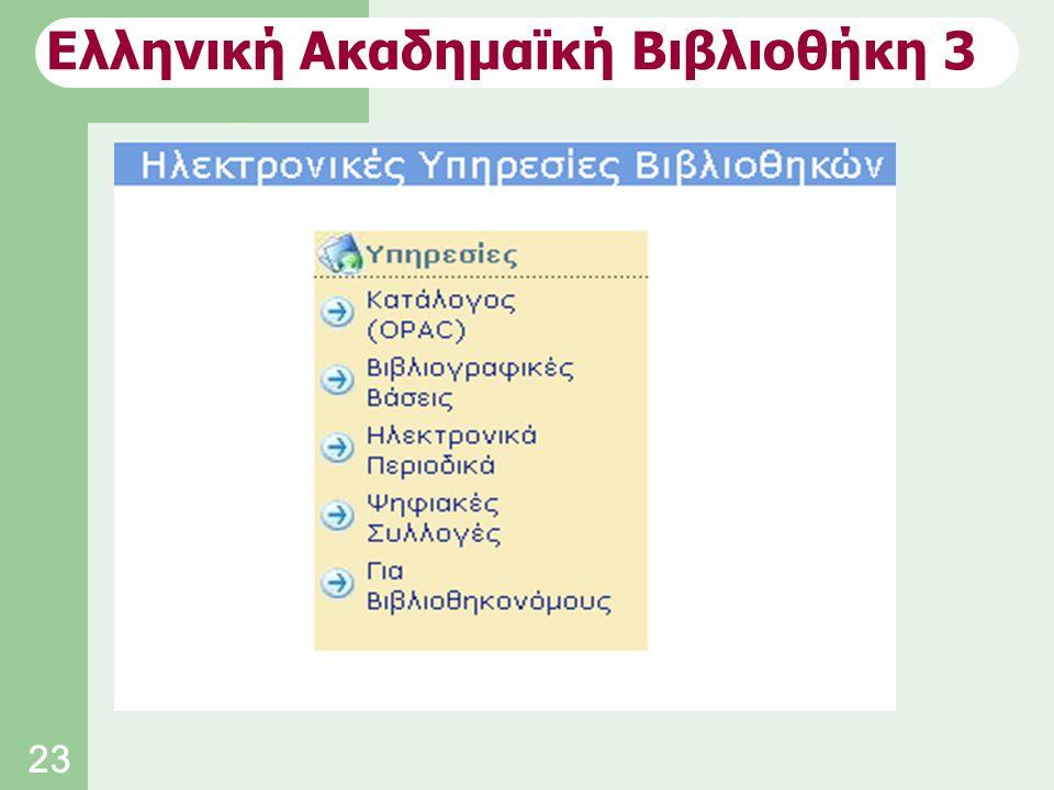 23 Ελληνική Ακαδημαϊκή Βιβλιοθήκη 3