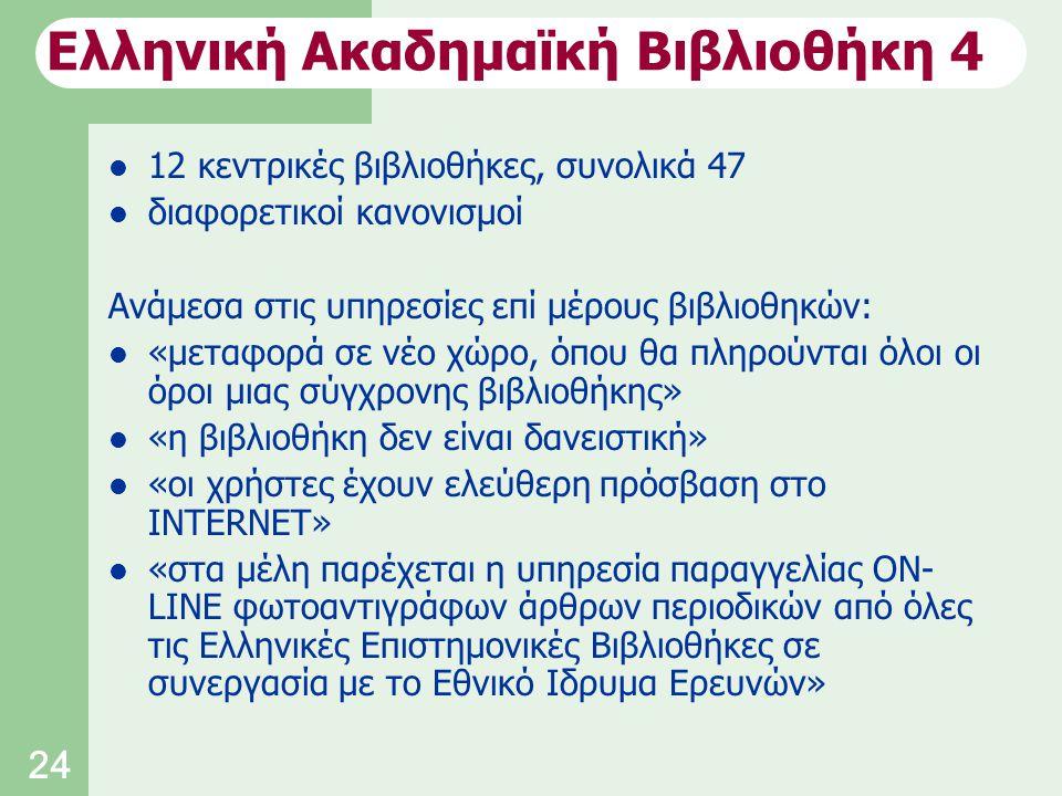 24 12 κεντρικές βιβλιοθήκες, συνολικά 47 διαφορετικοί κανονισμοί Ανάμεσα στις υπηρεσίες επί μέρους βιβλιοθηκών: «μεταφορά σε νέο χώρο, όπου θα πληρούνται όλοι οι όροι μιας σύγχρονης βιβλιοθήκης» «η βιβλιοθήκη δεν είναι δανειστική» «οι χρήστες έχουν ελεύθερη πρόσβαση στο INTERNET» «στα μέλη παρέχεται η υπηρεσία παραγγελίας ON- LINE φωτοαντιγράφων άρθρων περιοδικών από όλες τις Ελληνικές Επιστημονικές Βιβλιοθήκες σε συνεργασία με το Εθνικό Ιδρυμα Ερευνών» Ελληνική Ακαδημαϊκή Βιβλιοθήκη 4