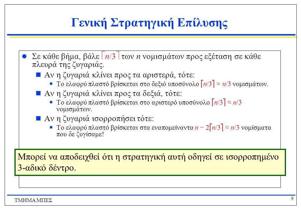 10 ΤΜΗΜΑ ΜΠΕΣ Δέντρο Απόφασης Ζύγισης Νομισμάτων Στη δική μας περίπτωση το δέντρο έχει την παρακάτω μορφή: 123 vs 456 1 vs.