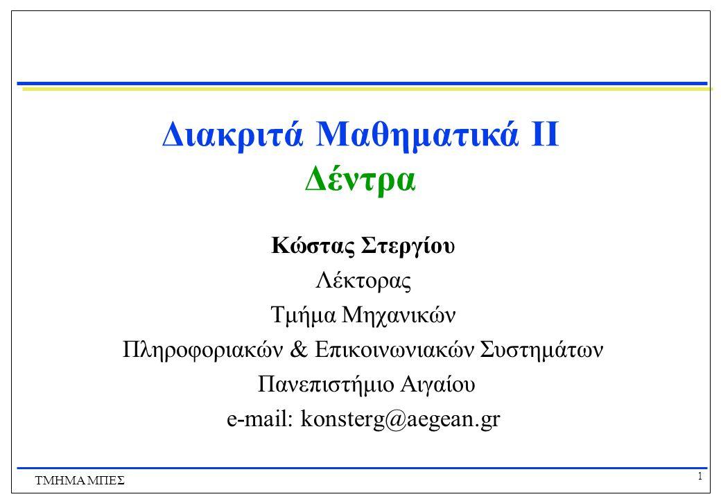 1 ΤΜΗΜΑ ΜΠΕΣ Διακριτά Μαθηματικά ΙI Δέντρα Κώστας Στεργίου Λέκτορας Τμήμα Μηχανικών Πληροφοριακών & Επικοινωνιακών Συστημάτων Πανεπιστήμιο Αιγαίου e-m
