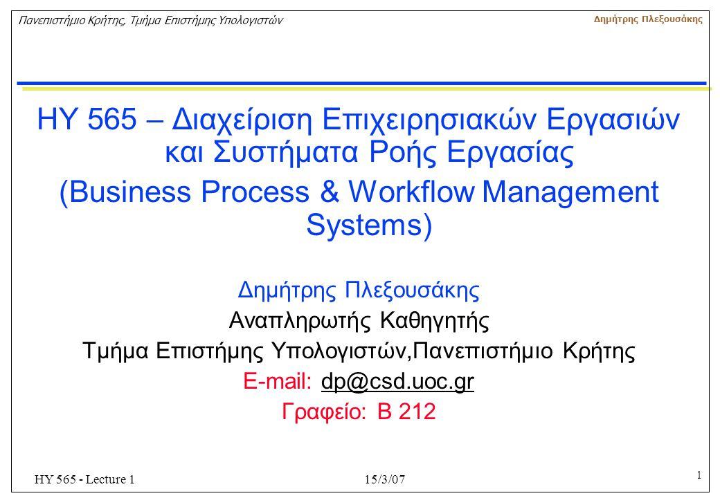 2 Πανεπιστήμιο Κρήτης, Τμήμα Επιστήμης Υπολογιστών Δημήτρης Πλεξουσάκης 15/3/07HY 565 - Lecture 1 Course Overview Ωρες Διδασκαλίας:  Τρίτη & Πέμπτη 9-11 (ΡΑ203) Ωρες Γραφείου: Τρίτη, Πέμπτη 11-1 Web site: http://www.csd.uch.gr/~hy565http://www.csd.uch.gr/~hy565 Mailing list: hy565-list@csd.uch.grhy565-list@csd.uch.gr Προαπαιτούμενο μάθημα: ΗΥ360, ΗΥ460 (συνιστώμενο) Διδακτικές μονάδες: 4 Υποχρεώσεις: Παρουσίαση, συγγραφή αναφοράς, ασκήσεις προγραμματισμού με ηλεκτρονικές υπηρεσίες Βοηθοί Μαθήματος: Κυριάκος Κρητικός (kritikos@csd.uoc.gr), Θόδωρος Πάτκος (patkos@csd.uoc.gr)kritikos@csd.uoc.gr