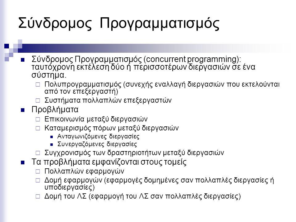Πρόβλημα Παραγωγών και Καταναλωτών Προβλήματα: συγχρονισμός των διεργασιών void producer() { while(true) { item= produce(); while(nBuf==N); buf[in]= item; in= (in+1)%N; nBuf++; } void consumer() { while(true) { while(nBuf==0); item= buf[out]; consume(item); out= (out+1)%N; nBuf--; } array buf[N]; int nBuf=0;/*number of items in buffer*/ int in, out; /*global variables*/ Busy Waiting