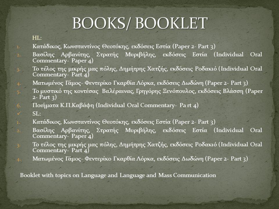 HL: 1. Κατάδικος, Κωνσταντίνος Θεοτόκης, εκδόσεις Εστία (Paper 2- Part 3) 2.